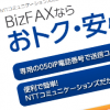 BizFAXの評判と評価は?