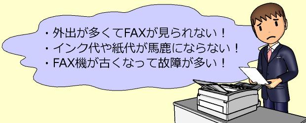 FAXのお悩み