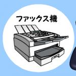 インターネットファックスとファックス機比較