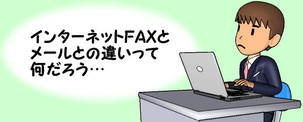 インターネットFAXとメールの違い