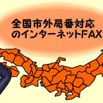 全国市外局番対応のインターネットFAX