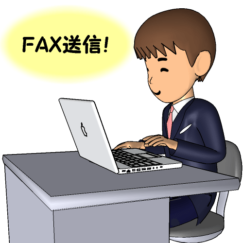 インターネットFAX送信の仕組み