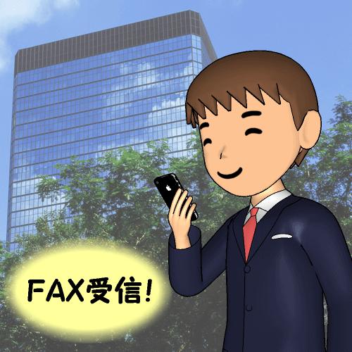 インターネットFAX受信の仕組み