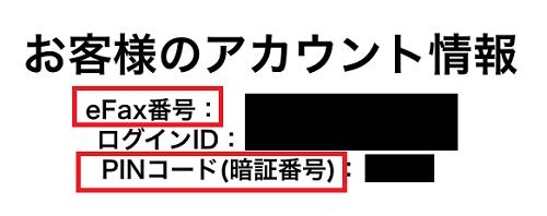 eFAXのアカウント情報