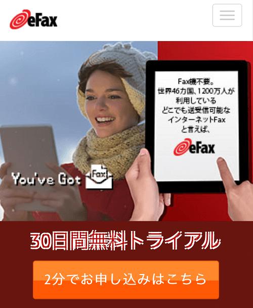 eFAXの申し込み