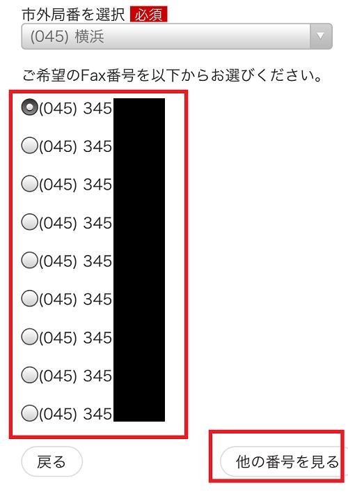 eFAXで取得したい番号を選択