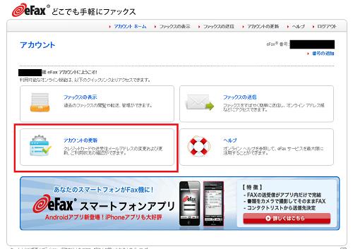 eFAXの管理画面