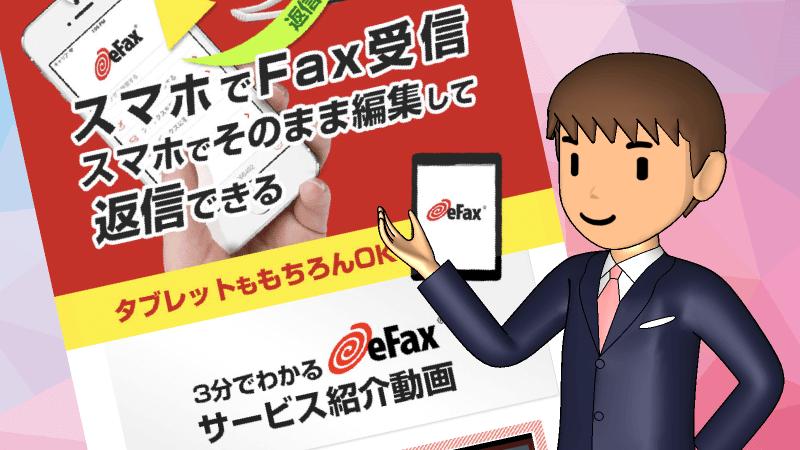 eFAXの評判と評価は?