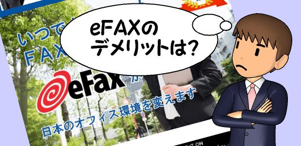 eFAX(イーファックス)のデメリット