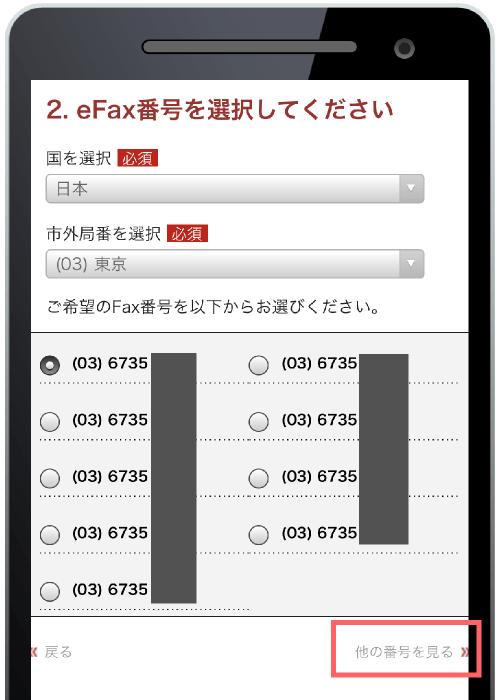 eFAXでFAX番号を選択する