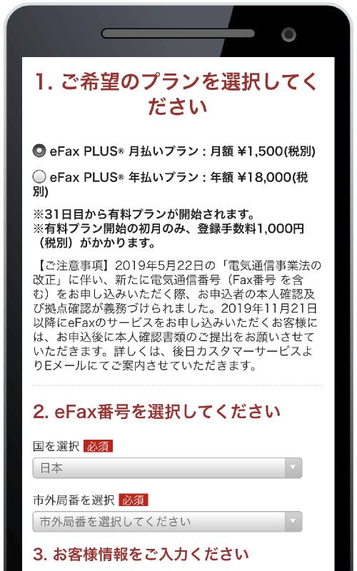 イーファックスの申し込み入力画面