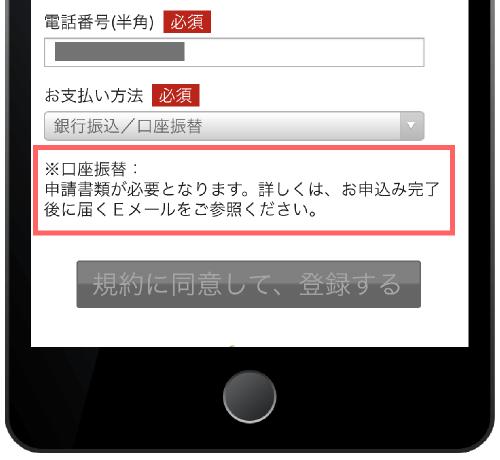 eFAXの銀行振込/口座振替
