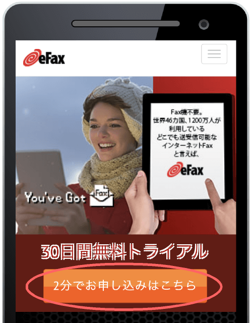 eFAXの無料お試し申し込み入口