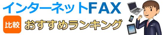 人気インターネットFAX比較!おすすめランキング